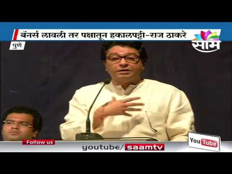 Those who put up hoardings will be expelled :Raj Thackeray To MNS workers