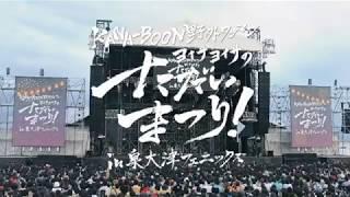 kANA-BOON LIVE