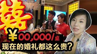 21马来西亚住久了,原来现在国内婚宴这么贵?【上海Shanghai】