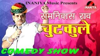रामनिवास राव-चुटकुले,Ramniwas Rao Comedy Show Live In Nagaur