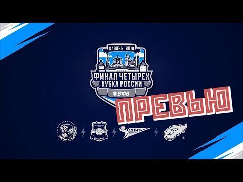 Большое превью! Финал Четырех Кубка России 2018! / Preview of Russian Cup Final Four!