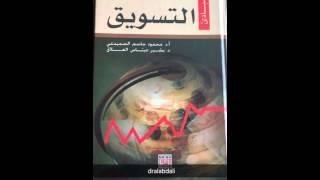 كتب التسويق باللغة العربية الجزء الأول