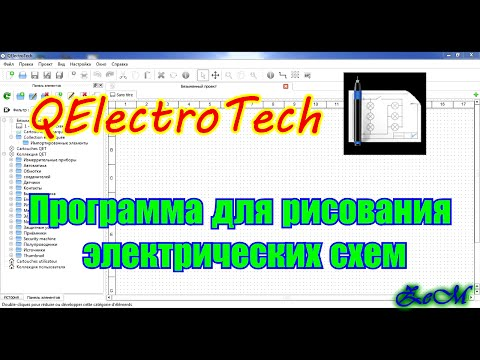 скачать программу qelectrotech — Тендеровики. ру