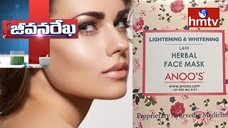 Anooand#39;s Director Anuradha Explains About Anoos Landamp;W Herbal Face Mask Usage In Summer | Jeevana Rekha