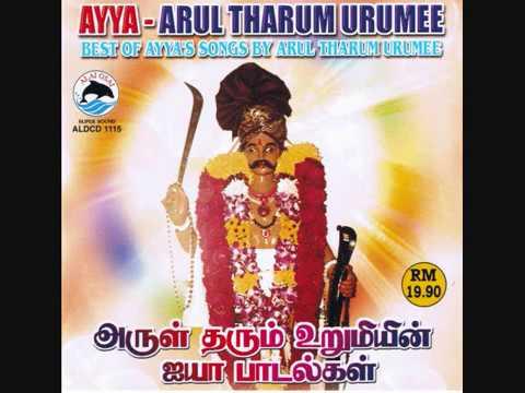 10 AYYA SONGS BY ARUL THARUM URUMEE