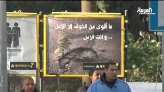 شعارات إعلانية تدعو للتفاؤل في شوارع لبنان والأردن