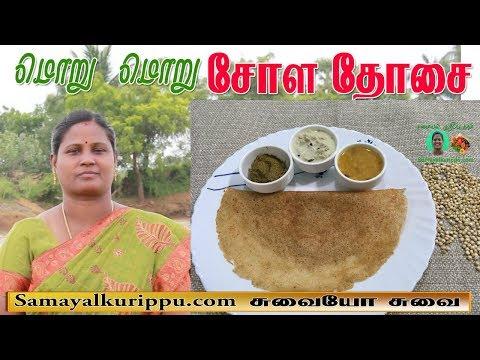 My village food Chola Dosai Recipe in Tamil | மொறு மொறு சோள தோசை | Sorghum Millet Dosa in Tamil