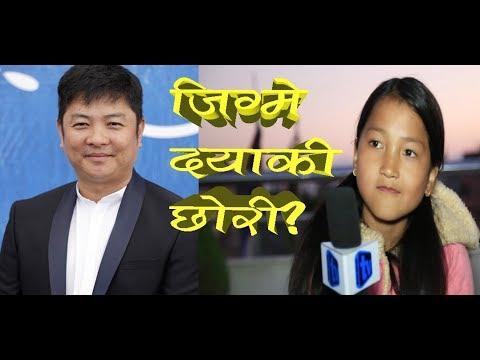 जिग्मे दयाहाङकी सुपुत्री   Jigme Chhyoki Ghishing becomes Dayahang Rai daughter