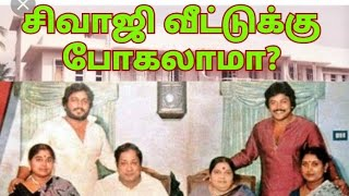 சிவாஜியின் வீடும், அற்புத புகைப்படங்களும் sivaji's home , his interesting facts and  rare photos