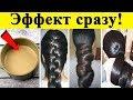 Домашняя ТУРБО-МАСКА Для РОСТА ВОЛОС.
