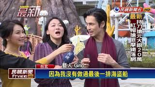 八點檔大戲劇情步高潮 GINO遊樂園拍戲暈船-民視新聞