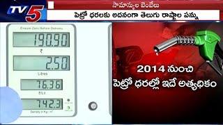 పెరుగుతున్న పెట్రోల్ ధరలు..! | Petrol Price Hike In India