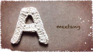 保存版!アルファベット「A~Z」全26文字の編み方動画【meetang &co.さんに学ぶ】