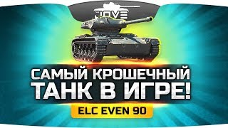 САМЫЙ КРОШЕЧНЫЙ ТАНК В МИРЕ ● Тест-Драйв ELC EVEN 90