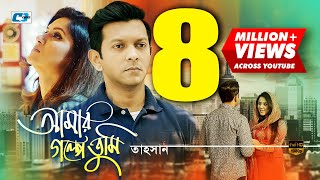 Download Amar Golpe Tumi | Tahsan | Mithila | Urmila | Mizanur Aryan | Sajid Sarker| Bangla New Songs Full HD 3Gp Mp4
