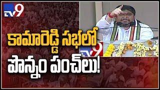 Congress leader Ponnam Prabhakar speech at public meeting in Kamareddy