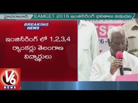 TS EAMCET 2016 Engineering Results Released By Kadiyam Srihari | V6 News