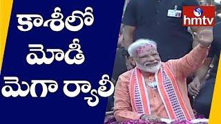 Varanasi BJP Candidate Narendra Modi Roadshow  | hmtv