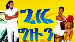 Ethiopian Movie - Gize gizun 2015 Full Movie (ጊዜ ግዙን)