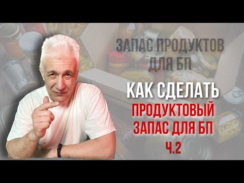 Запас продуктов для БП. ч. 2. Как сделать продуктовый запас