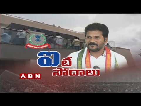 ED Raids On Congress Leader Revanth Reddy and His Brothers House | Congress Leaders Speaks To Media