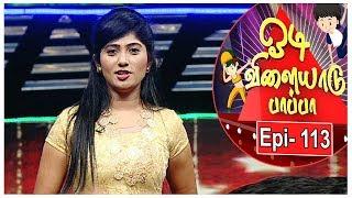 Odi Vilayadu Pappa  6 | Epi 113 | Elimination Round of Keerthana | 03/04/2018 | Kalaignar TV