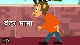 Bandar Mama Pahan Pajama (बंदर मामा) Hindi Nursery Rhyme For Children | Shemaroo Kids Hindi