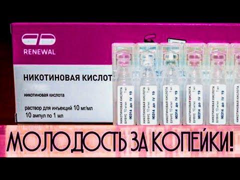 Не Колите Ботокс! 99% МОРЩИН можно УБРАТЬ с Помощью Обычной Никотиновой кислоты!