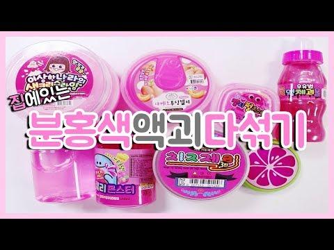분홍색 액괴섞기 집에있는 문구점 핑쿠핑쿠 액체괴물 총출동♥  | 캔치젤몬 | 이상한나라의생크림슬라임 | 아이유펄액괴 | 샤베트푸딩젤리