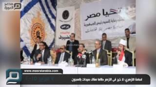 مصر العربية |  اسامة الازهري: لا خير فى الازهر طالما هناك سيدات بالسجون