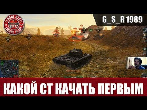 WoT Blitz - Ветка имбовых средних танков - World of Tanks Blitz (WoTB)