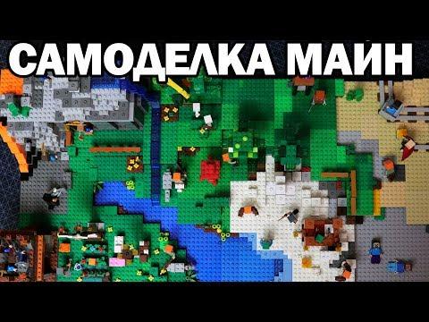 Самоделка - Minecraft LEGO Китайский Мир 4 (много китайского LEGO в одной самоделке)