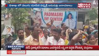 Public Protest Against Padmasri Hospital | Visakhapatnam