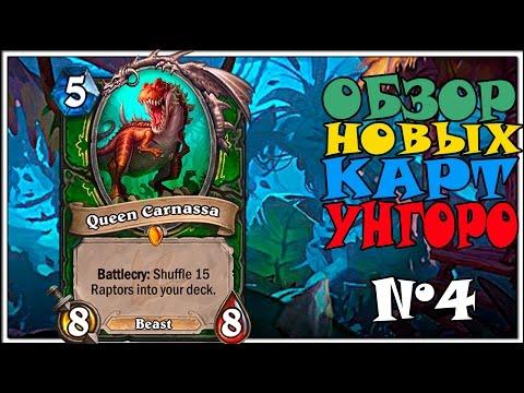 HearthStone Обзор новых карт Унгоро #4 Квест Ханта!!!