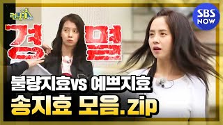 [Running Man] 'Charming ~ Ji Hyo! Song Jihyo '/' RunningMan 'Special