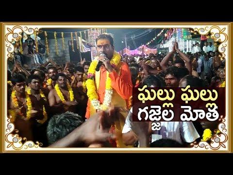 ఘల్లు ఘల్లు గజ్జెల మోత || Ayyappa Swamy Telugu Devotional Songs | Markapuram Srinu
