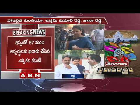 Telangana Congress screening committee meeting begins | ABN Telugu