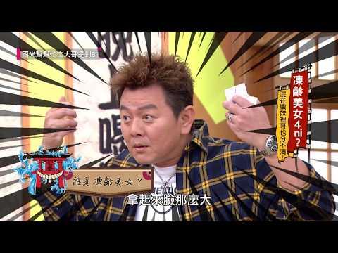台綜-國光幫幫忙-20180828 凍齡美女4ni!混在嫩妹裡哥也分不清!