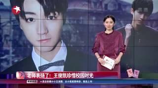 [Tin Tức Giải Trí] Vương Tuấn Khải - Sự nghiệp điện ảnh ngày càng phát triển |17.1.2018