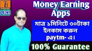 #Money earning app, #paytm money earning, #technology bangla
