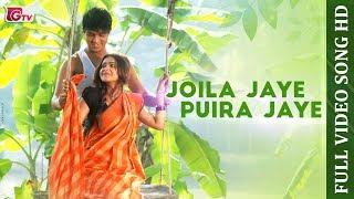 জইলা যায়, পুইরা যায় | Joila Jaye, Puira Jaye | Monjure Telefilm Theme Song