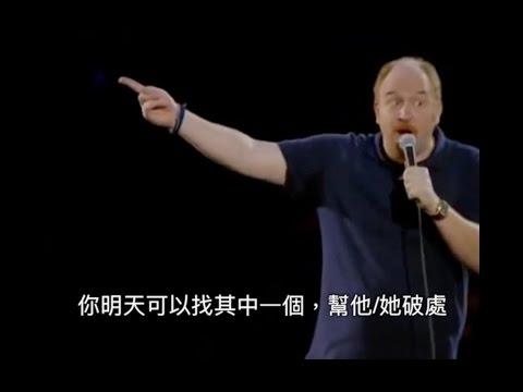 Louis CK - 一輩子處男 中文字幕