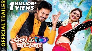 Prem Ke Bandhna - प्रेम के बंधना | Official Trailer | Chhattisgarhi Movie | Anuj Sharma | Lovely