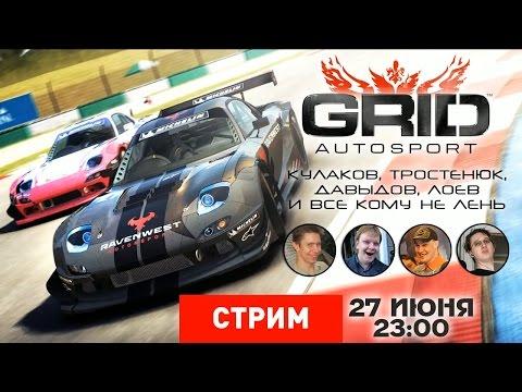 GRID Autosport: Услышь наш рев [Экспресс-Запись]