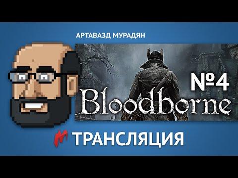 Прохождение Bloodborne от Игромании №4