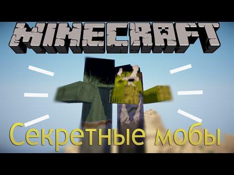 Minecraft: 10 Секретных мобов (Secrets Entities) !