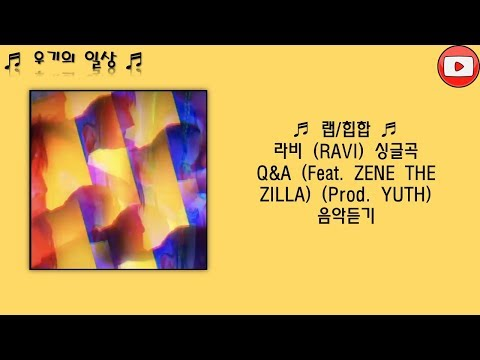라비 (RAVI) 신곡  Q&A (Feat. ZENE THE ZILLA) (Prod. YUTH) 음악듣기