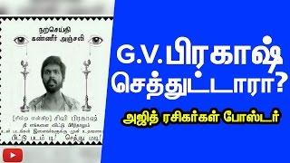 Is G.V. Prakash dead? – Kanneer Anjali DEATH POSTER by Ajithfans everywhere