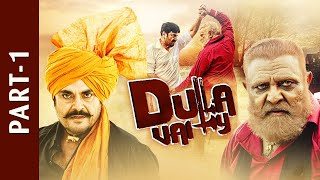 Latest Punjabi Movie : Dulla Vailly | Part 1 | Yograj Singh Guggu Gill | New Punjabi Movie 2019