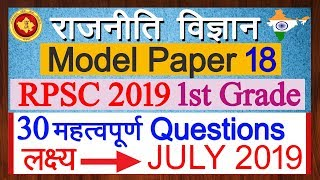 1st Grade Political Science Model Paper 18 in Hindi | RPSC 1st Grade Quality education for 2019 exam